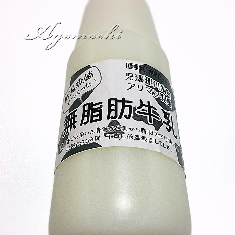 無脂肪牛乳