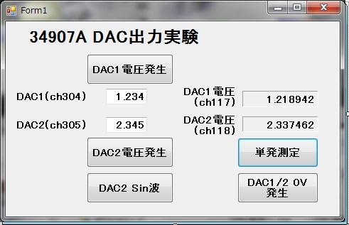 DAC実験3