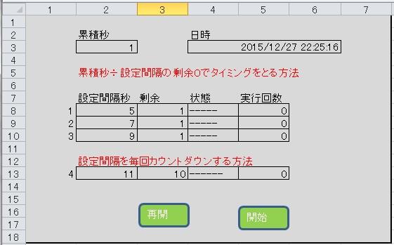ExcelShortTimerSheet1.jpg