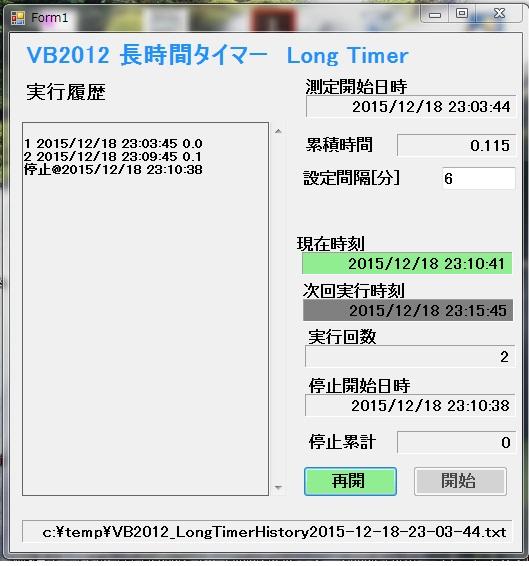 VB12_LongTimer3.jpg