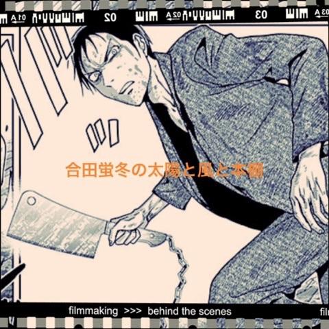 『ドクムシ』第71話