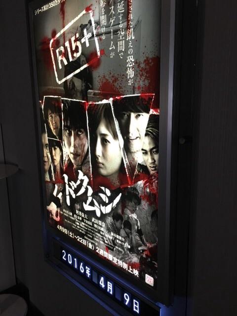 映画『ドクムシ』パネル 新宿ピカデリー20160202