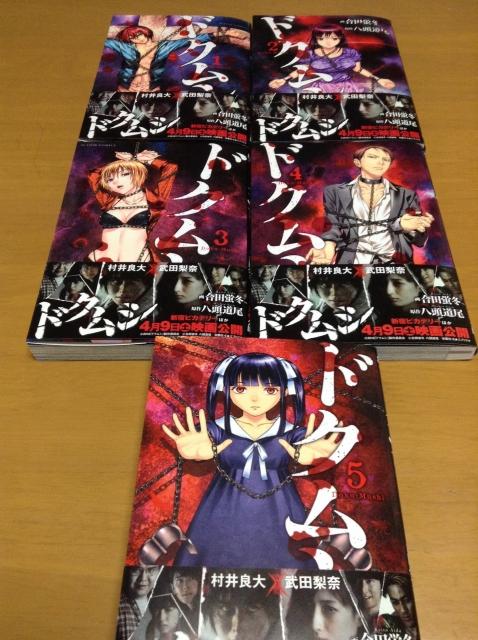 『ドクムシ』1〜5巻映画帯