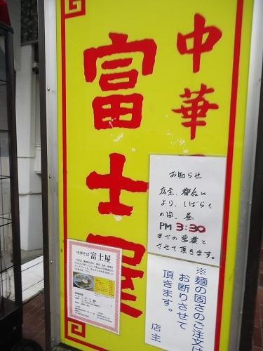 1512hujiya002.jpg