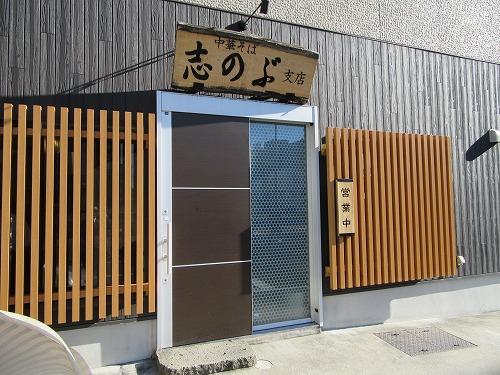 1512sinobu003.jpg