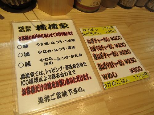1512yokoyoko003.jpg