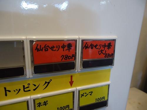 1601ikyu004.jpg