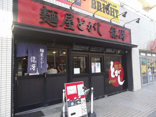 1601ryuko001.jpg