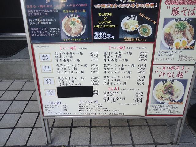 1601ryuko002.jpg