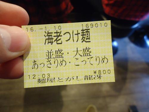 1601ryuko003.jpg