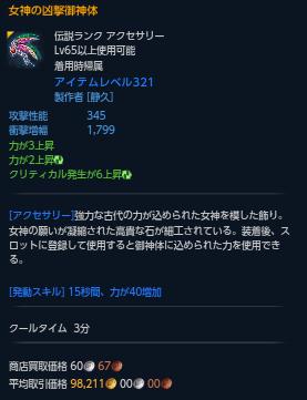 TERA_20151211_123357.png