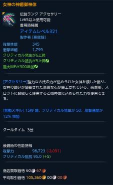 TERA_20151217_081235.png