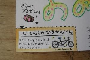 自転車ひきかえけん
