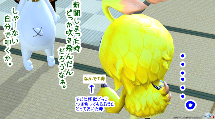 pso20160122_185513_030.png