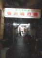横浜橋市場の入口