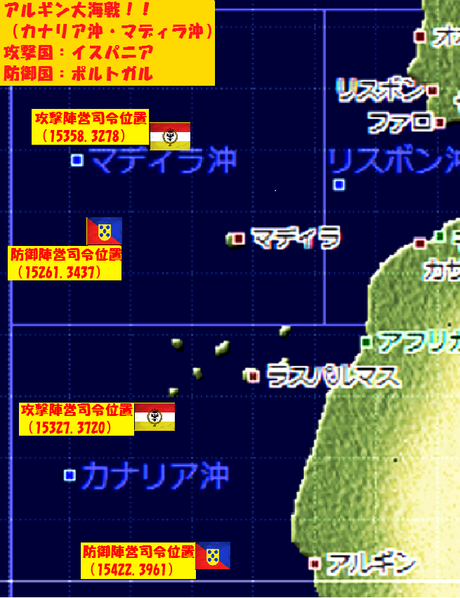 アルギン大海戦(カナリア沖・マディラ沖)