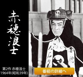 NHK大河ドラマ「赤穂浪士」-1