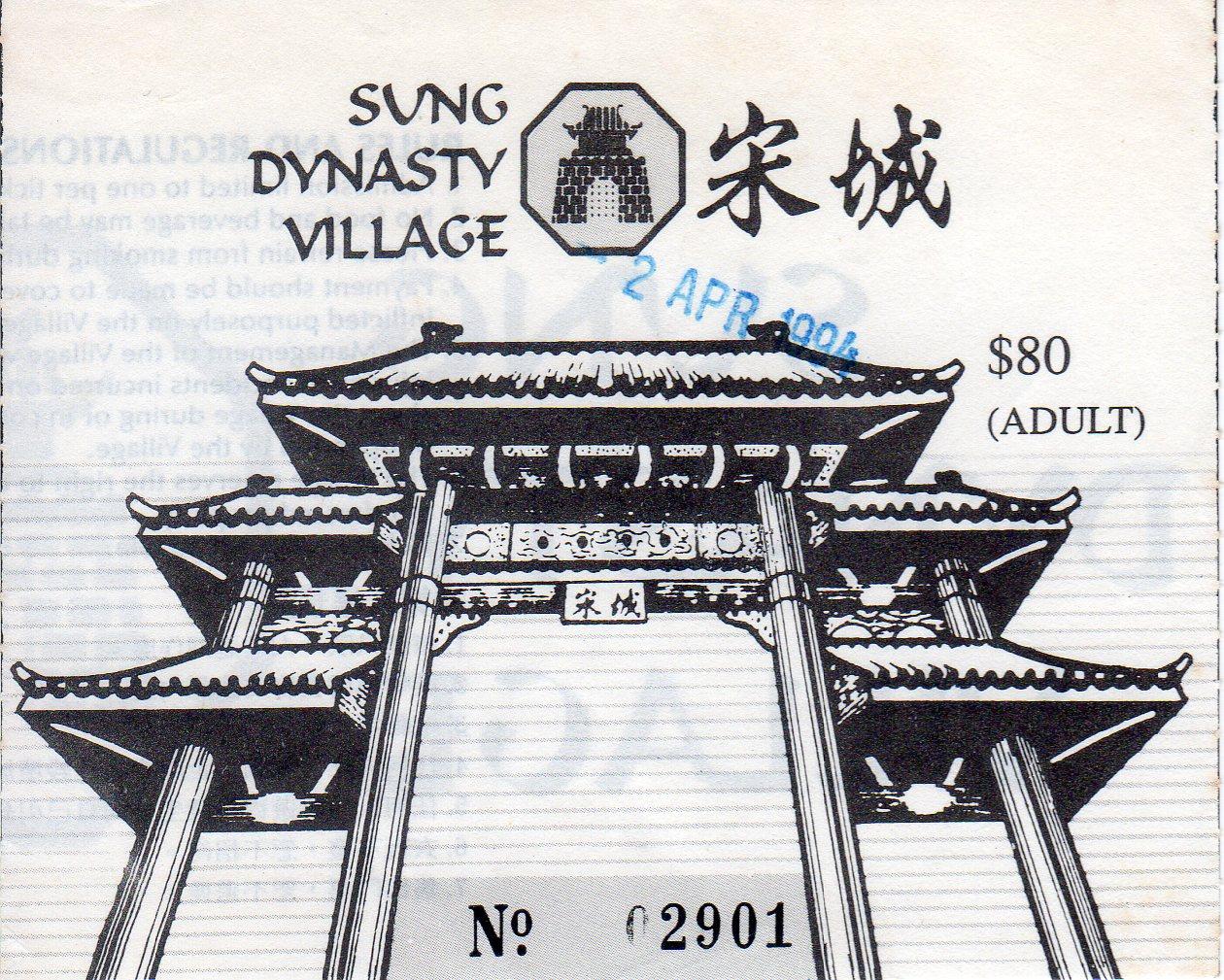 香港・宋城1994年4月2日①146