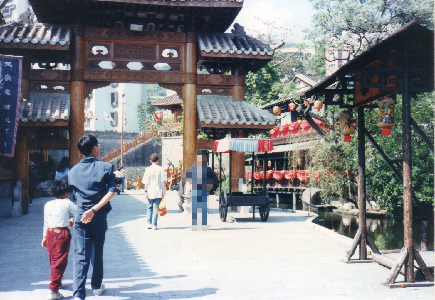 香港・宋城1994年4月2日⑨‐2