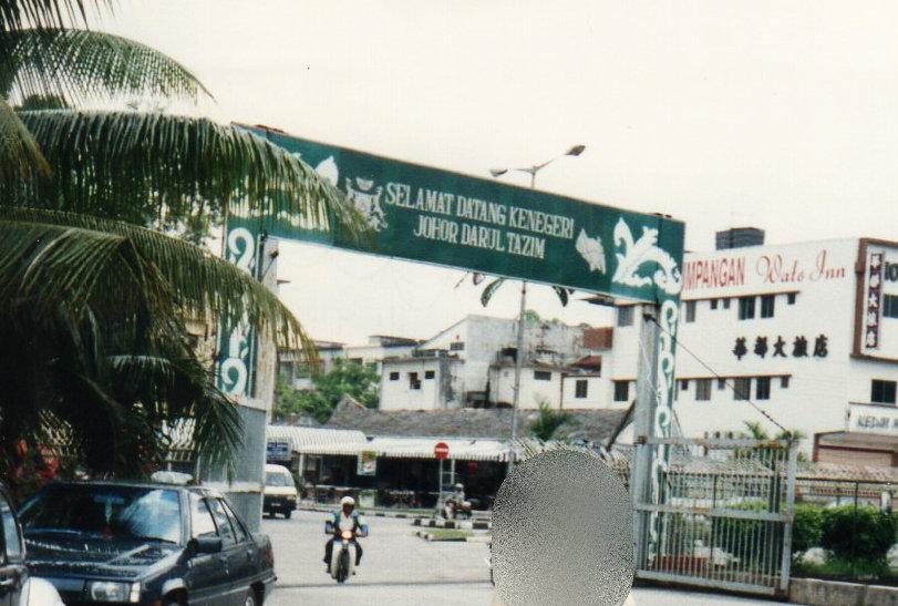 シンガポール1994年5月5日マレーシア ジョホー ルバル183-1