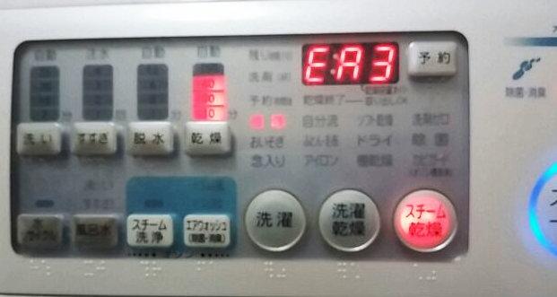 ドラム式洗濯乾燥機ー1エラー