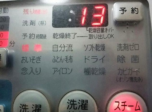 ドラム式洗濯乾燥機ー1機能
