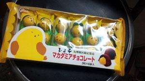 ひよこマカデミアチョコレー
