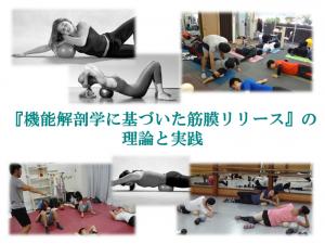 36129_normal_1451349361_『機能解剖学に基づいた筋膜リリース』の理論と実践