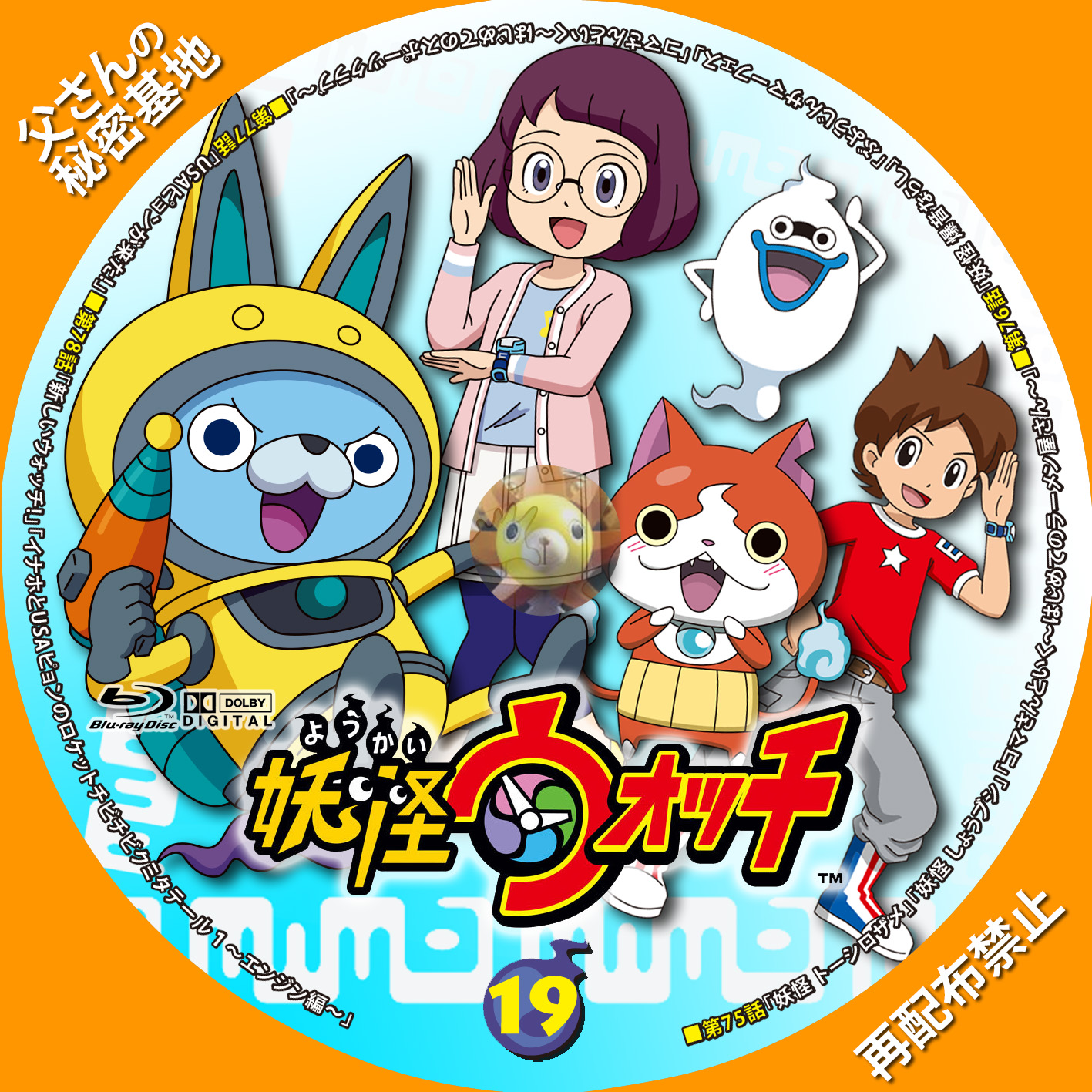 youkai-watch_19BDa.jpg