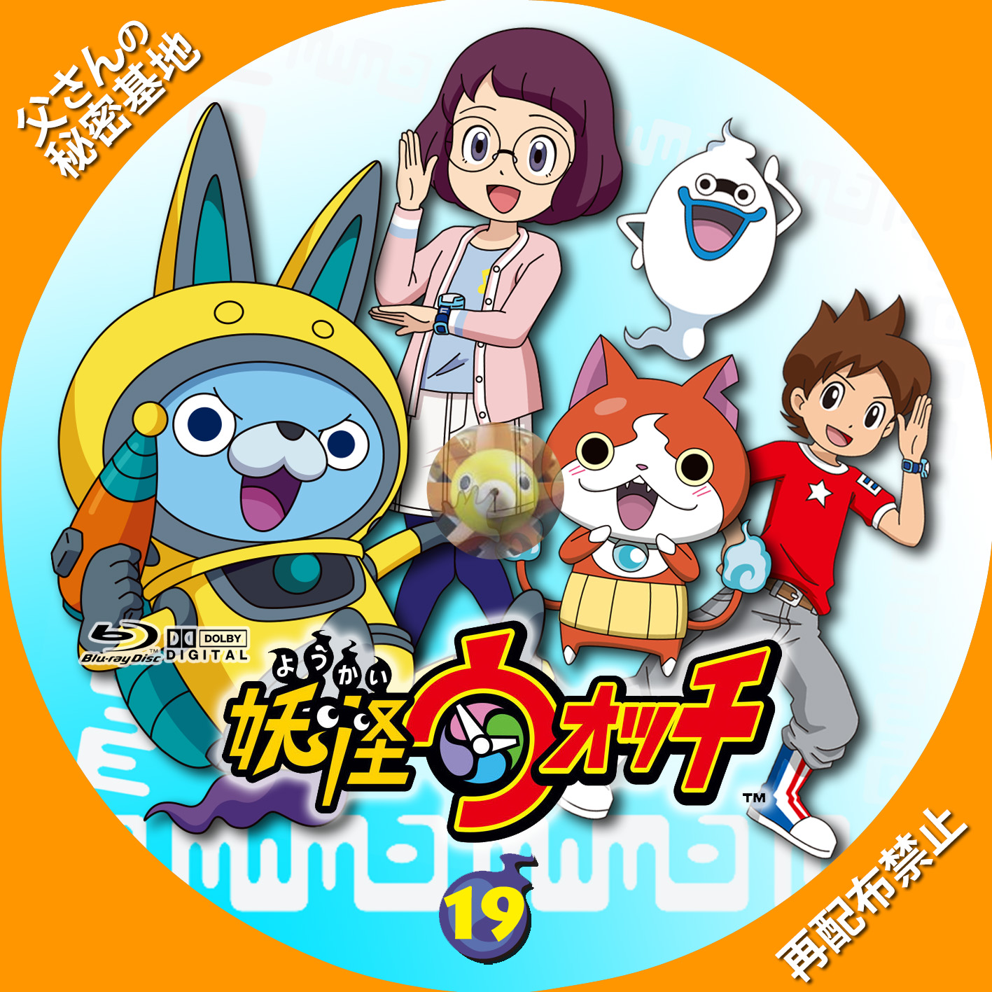 youkai-watch_19BDb.jpg