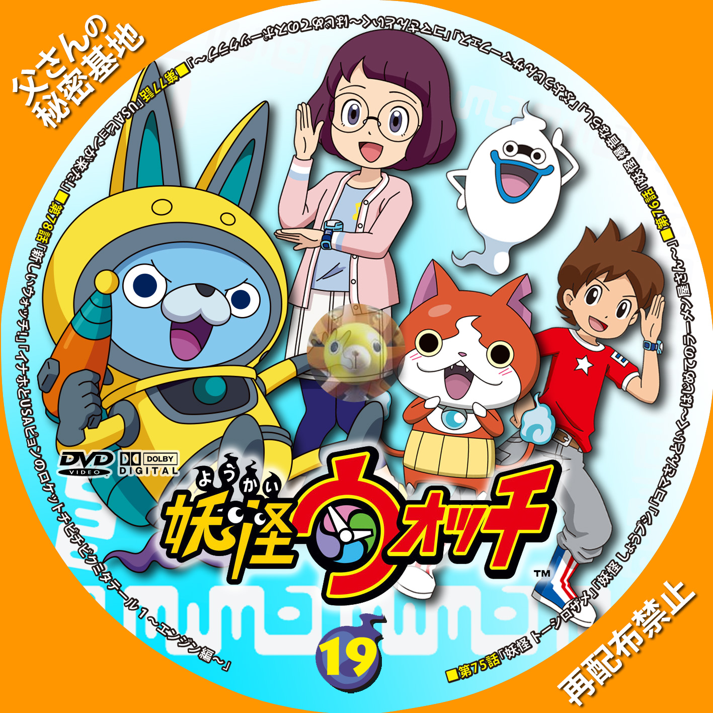 youkai-watch_19DVDa.jpg