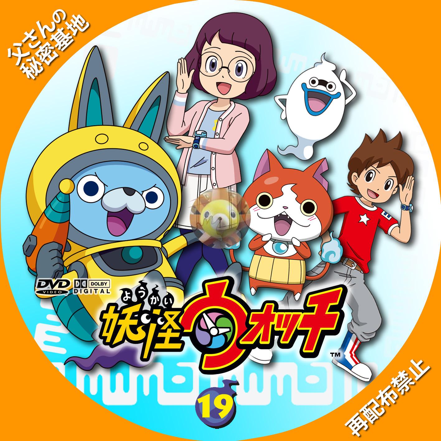 youkai-watch_19DVDb.jpg