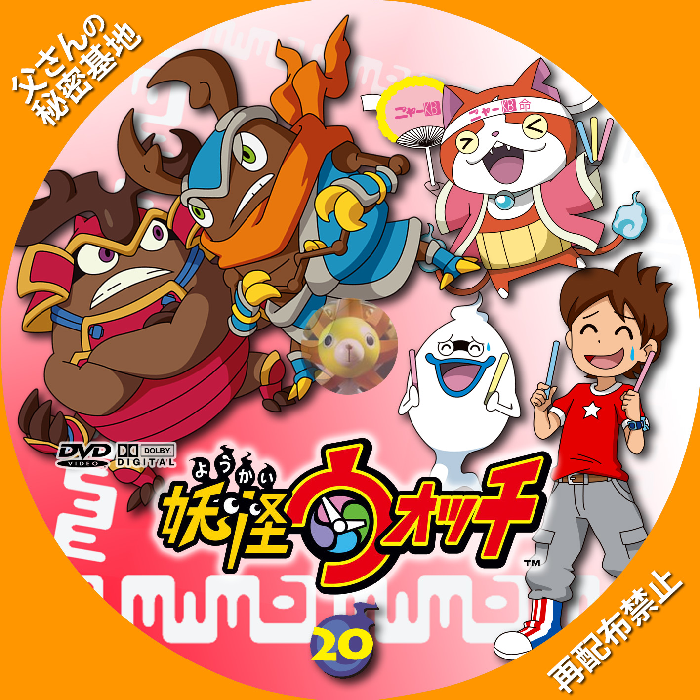 youkai-watch_20DVDb.jpg