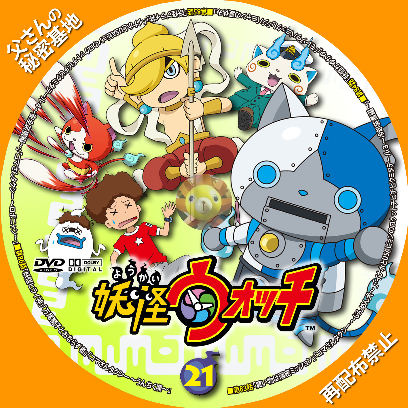 youkai-watch_21DVDa.jpg