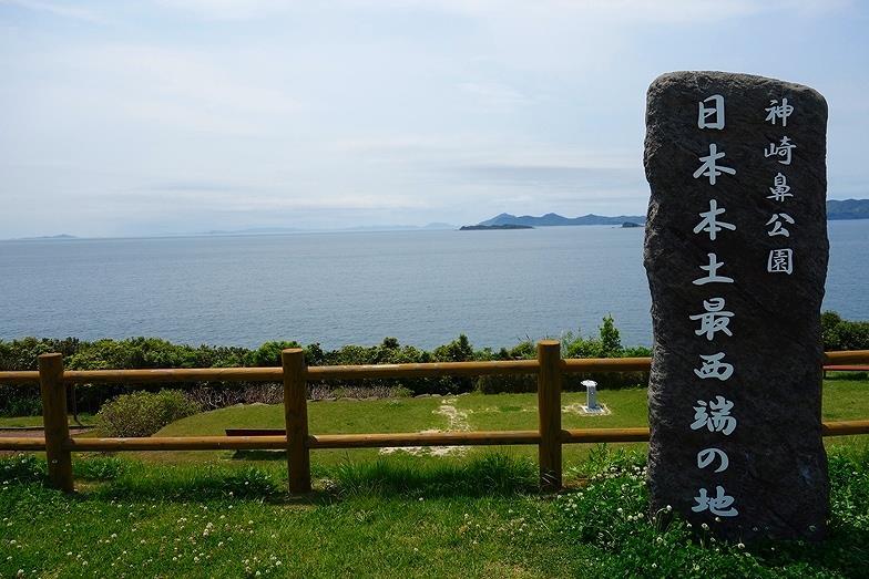 47長崎県 日本本土最先端地 神崎鼻公園_E