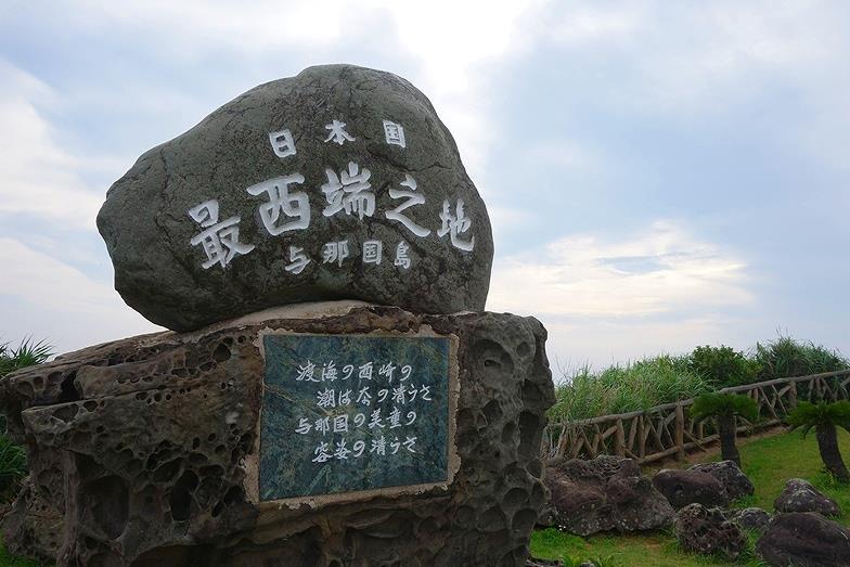 67沖縄県 日本最西端 与那国島_E