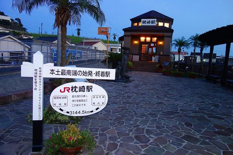 107鹿児島県 本土最南端の始発・終着駅 枕崎駅_E