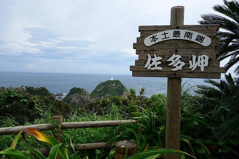 109鹿児島県 本土最南端 佐多岬_E