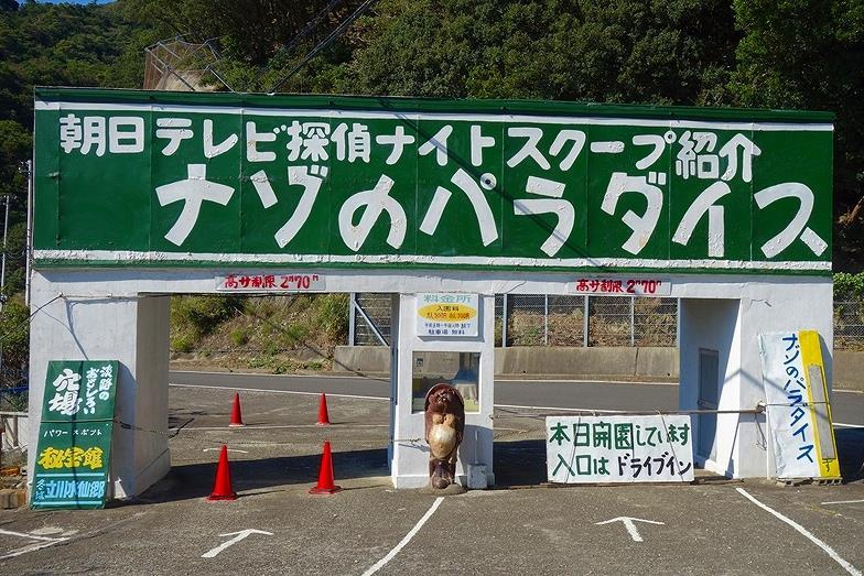 189兵庫県 ナゾのパラダイス_E