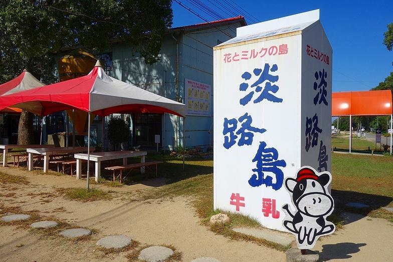192兵庫県 淡路島牧場_E