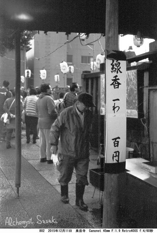 泉岳寺802-24