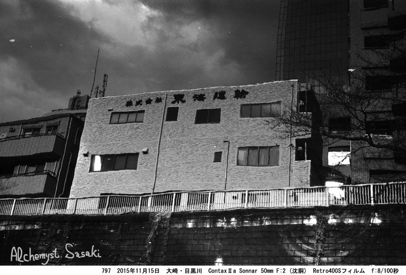 大崎・目黒川797-23