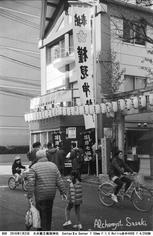 荏原七福神808-8