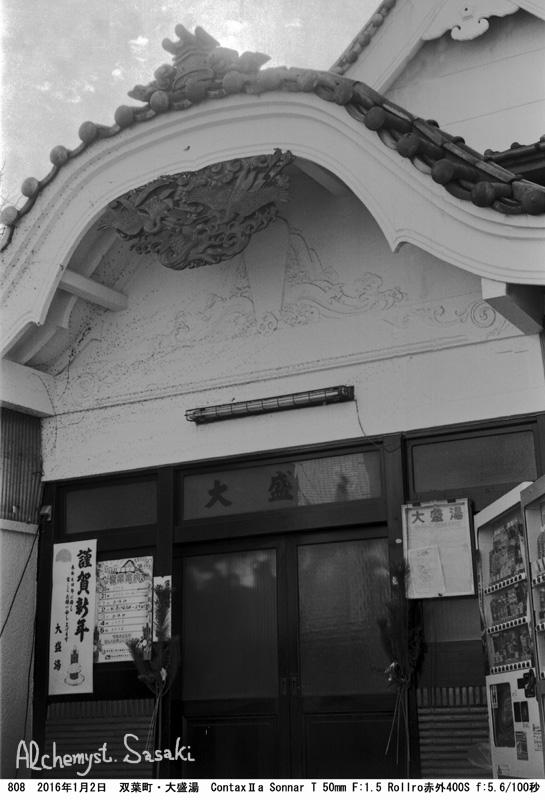 荏原七福神808-12