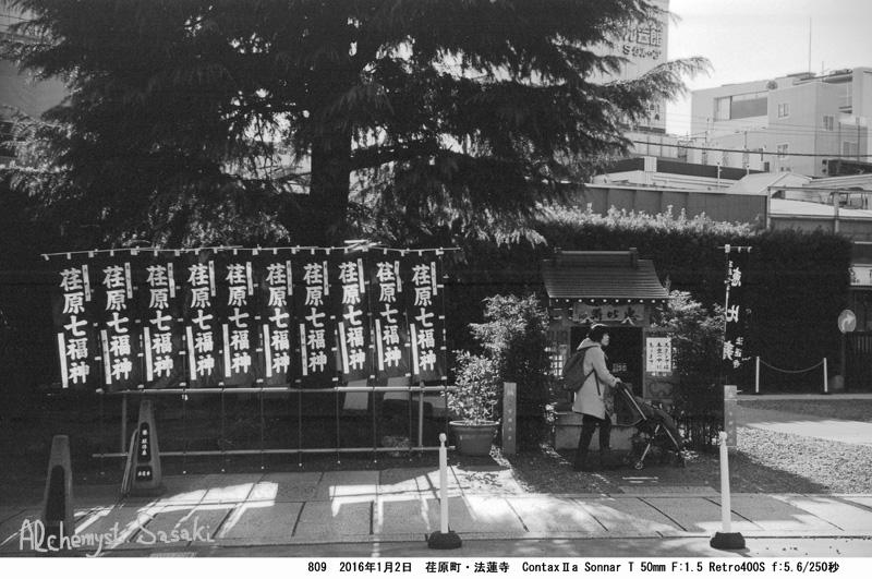 荏原七福神809-19