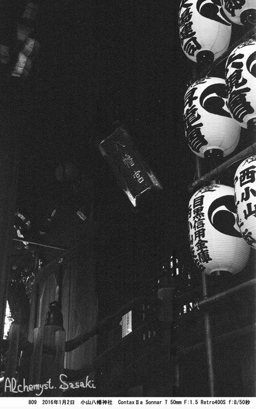 荏原七福神809-41