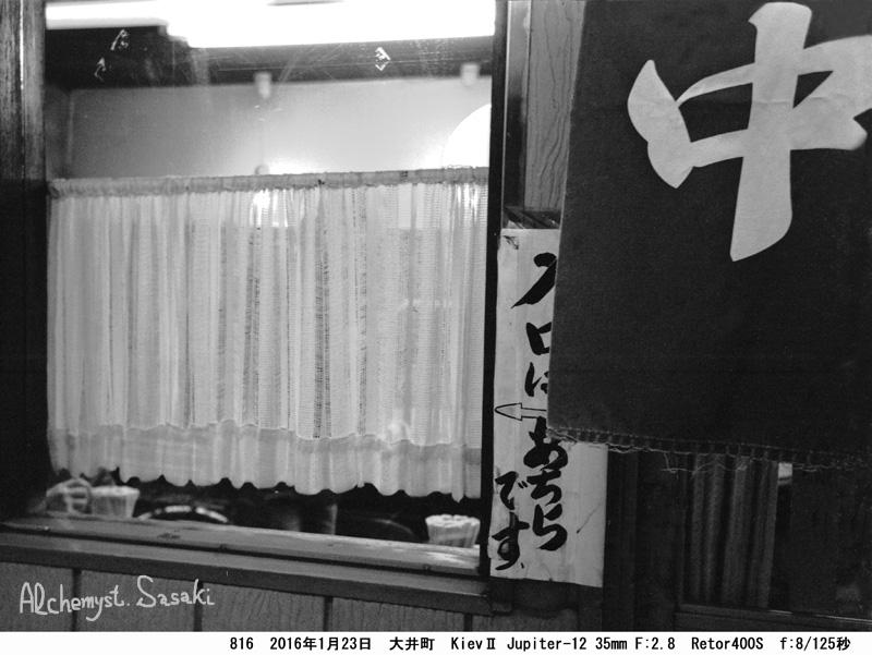 大井町816-33a