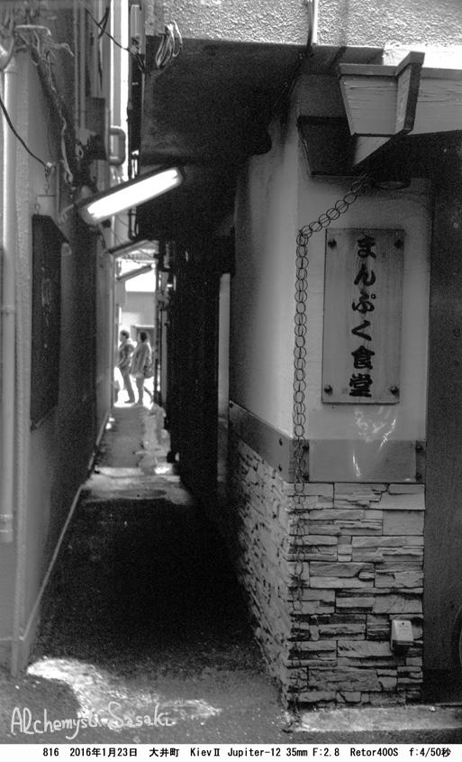 大井町816-34