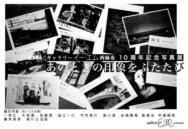 渋谷へEMギャラリー