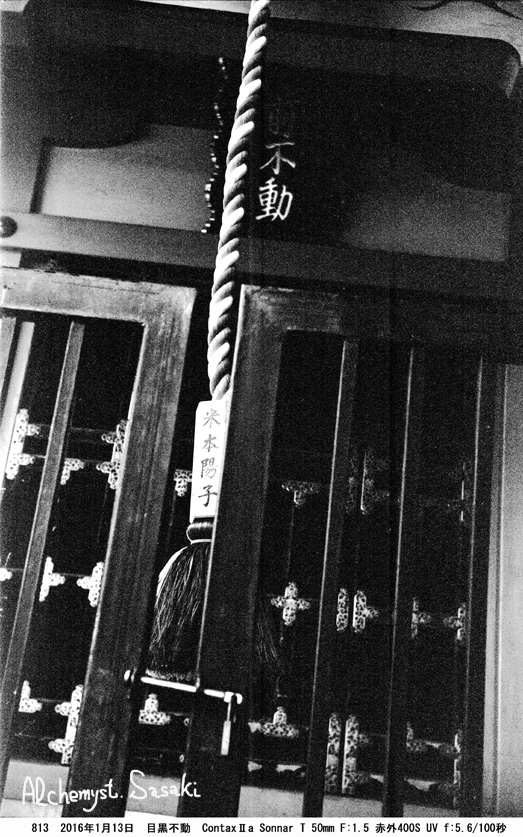 目黒不動813-32